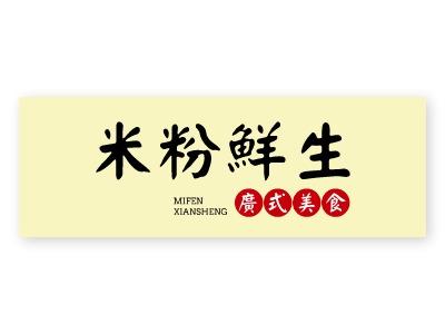 米粉sir店铺logo头像设计