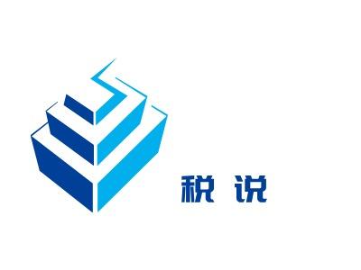 青岛税说水酒家企业标志设计