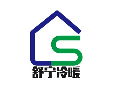 沈阳舒宁冷暖公司logo设计