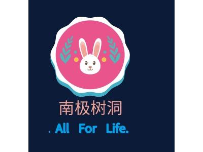 杭州.All For Life.logo标志设计