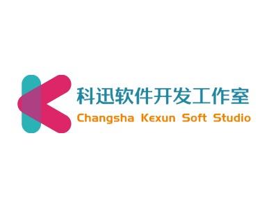 长沙科迅Software开发工作室公司logo设计