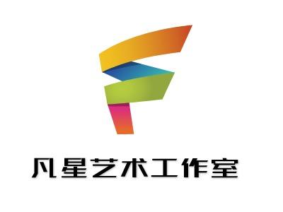 石家庄凡星艺术工作室logo标志设计