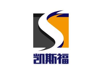 长沙凯斯福公司logo设计