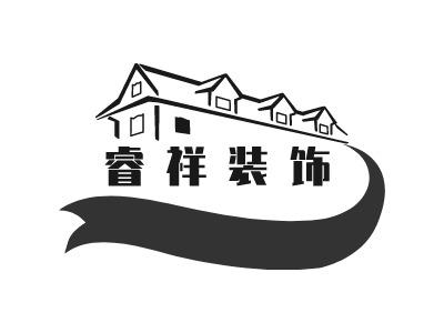 杭州睿 祥 装 饰企业标志设计