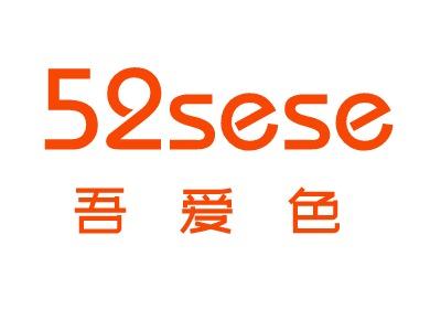 武�何� 爱 色公司logo设计