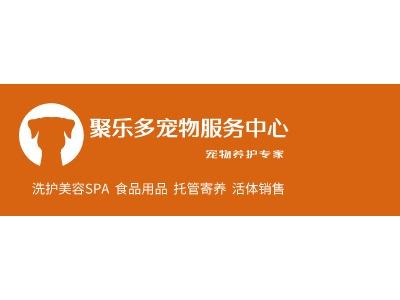 沈阳Pets养护专家门店logo设计