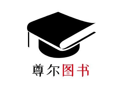 石家庄尊尔图书logo标志设计