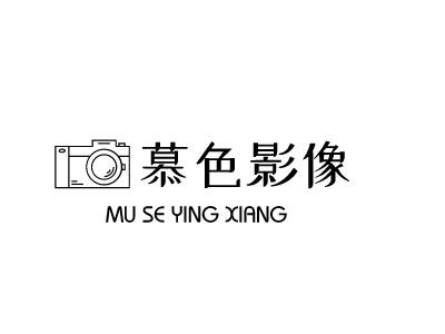 济南慕色影像门店logo设计
