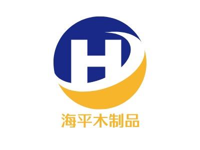 南京海平木制品企业标志设计