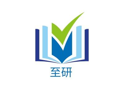 至研logo标志设计