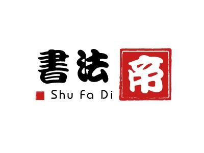 书法帝logo标志设计