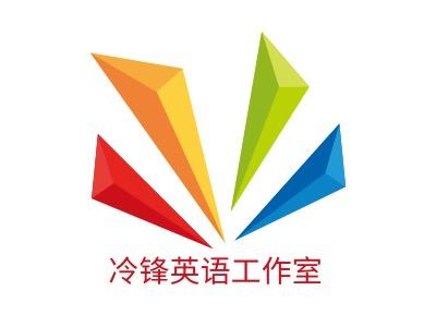 冷锋英语工作室logo标志设计