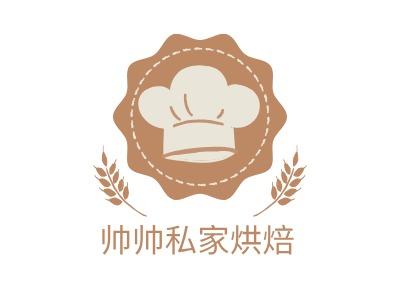 天津帅帅私家烘焙brandlogo设计