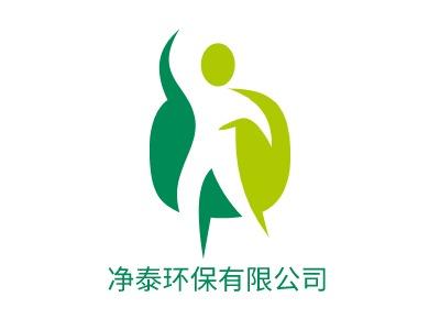 净泰环保有限公�酒笠�标志设计