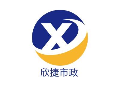 欣捷市政企业标志设计
