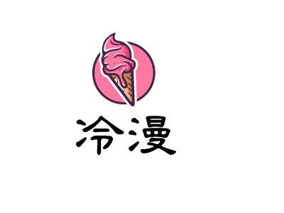 冷漫店铺logo头像设计