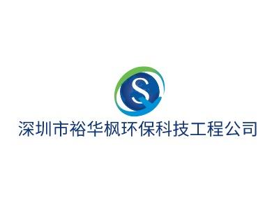深圳市裕华枫环保科技工程公�酒笠�标志设计