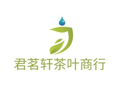 君茗轩茶叶商行店铺logo头像设计