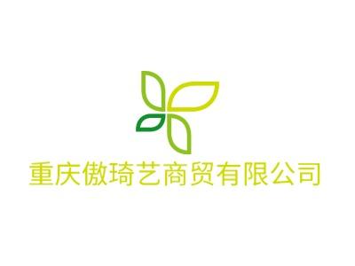 重庆傲琦艺商贸有限公司店铺logo头像设计