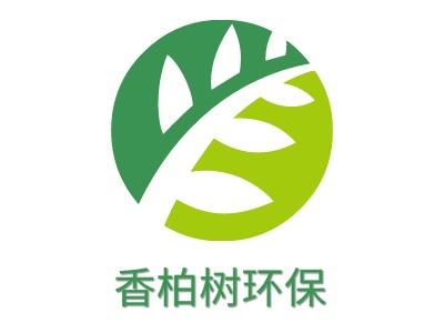 香柏树环保企业标志设计