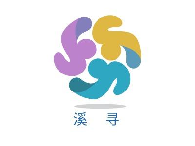 溪 · 寻企业标志设计