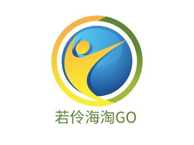 若伶海淘GO公司logo设计