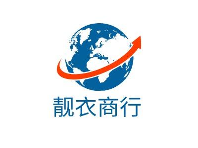 靓衣商行公司logo设计