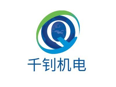 千钊机电企业标志设计