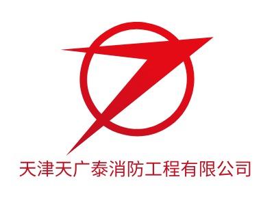 天津天津天广泰消防工程有限公�酒笠�标志设计