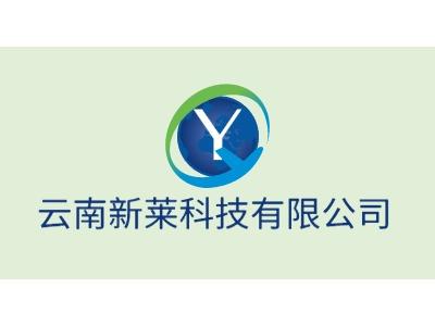 云南新莱科技有限公司公司logo设计