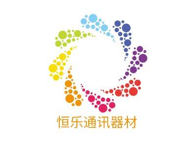 恒乐通讯器材公司logo设计