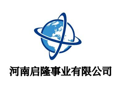 河南启隆事业有限公�酒笠�标志设计