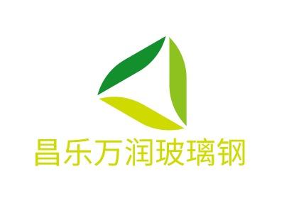昌乐万润玻璃钢企业标志设计
