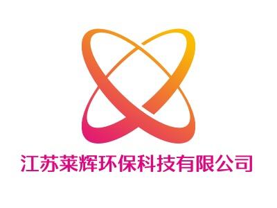 江苏莱辉环保科技有限公�酒笠�标志设计
