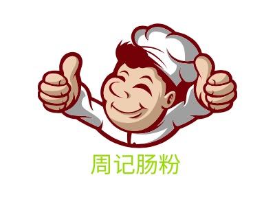 周记肠粉店铺logo头像设计