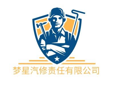 天津梦星汽修责任有限公司公司logo设计