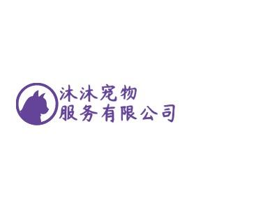 沐沐Petsservice有限公司门店logo设计