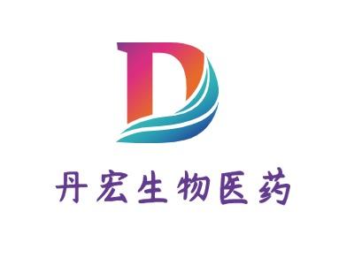 丹宏生物医药公司logo设计