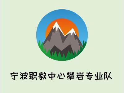 上海宁波职教core攀岩专�刀觢ogo标志设计