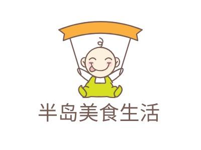 半岛美食life店铺logo头像设计