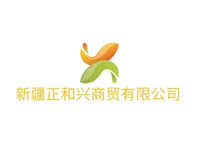 新疆正和兴商贸有限公司公司logo设计