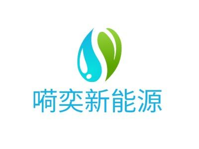 上海嗬奕新能源企业标志设计