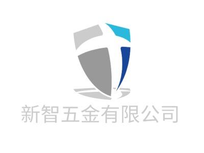 新智五金有限公�酒笠�标志设计