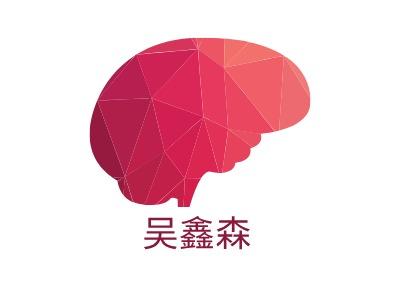 吴鑫森公司logo设计