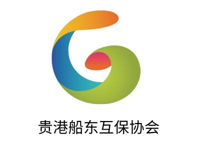 贵港船东互保协会企业标志设计
