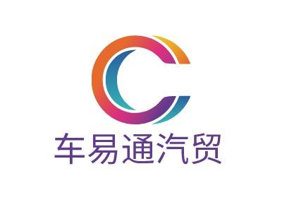 车易通汽贸公司logo设计