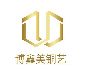 博鑫美铜艺店铺标志设计