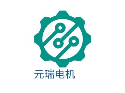 元瑞电机企业标志设计