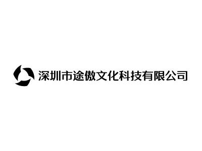 深圳市途傲文化科技有限公司公司logo设计