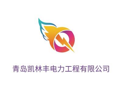 青岛凯林丰电力工程有限公�酒笠�标志设计